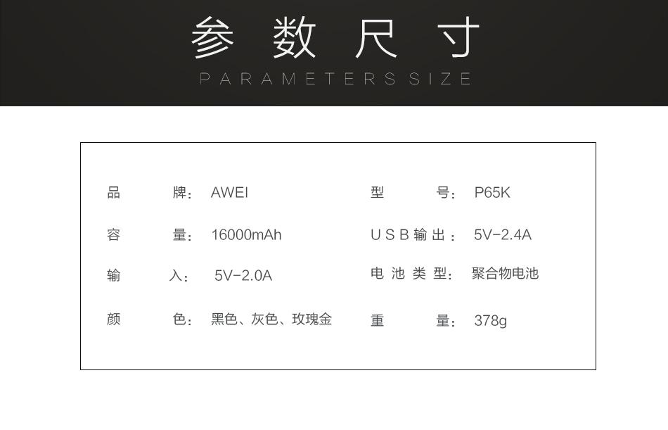P65K详情页_09.jpg