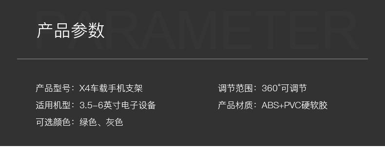 X4详情页_11.jpg