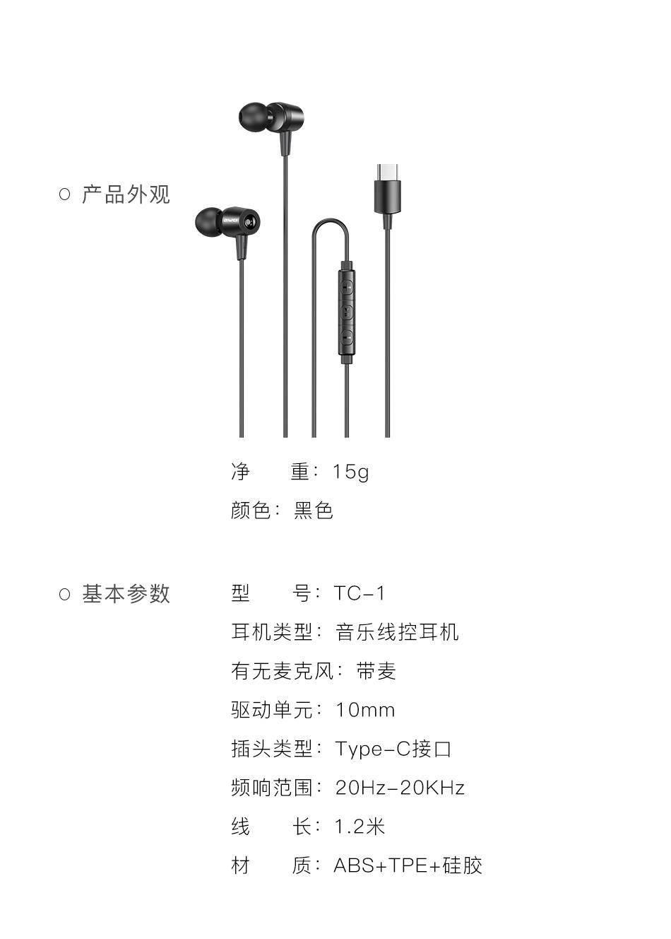 TC-1详情页_05.jpg