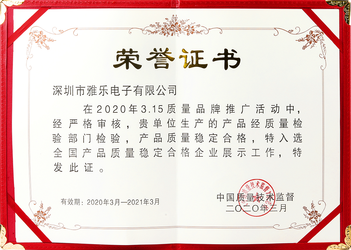 荣誉证书(2).jpg