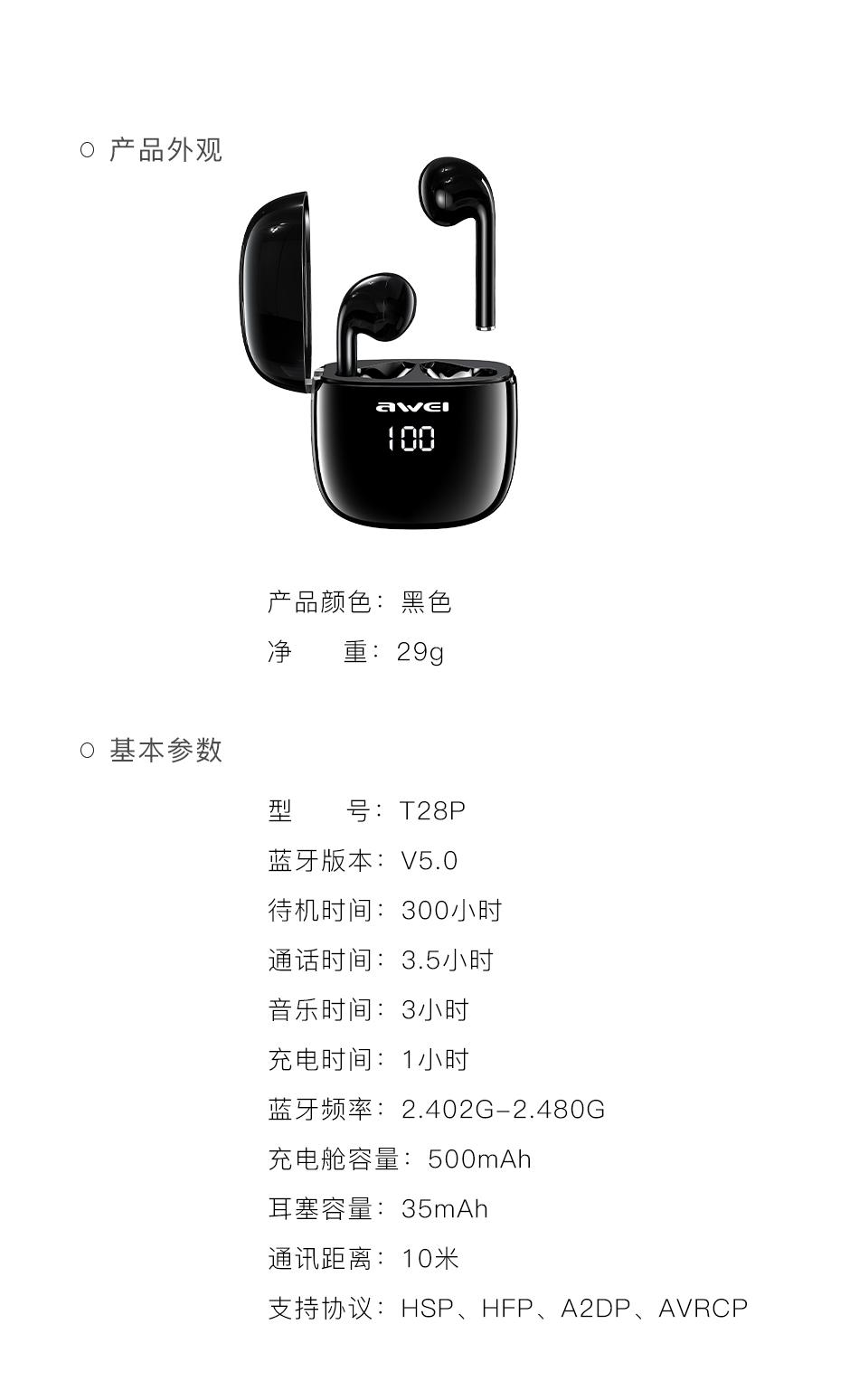 T28P详情页_09.jpg