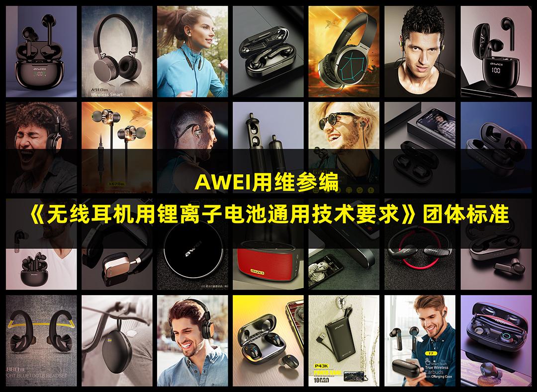蓝牙耳机锂电池标准(4).jpg